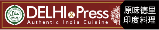 原味德里Delhi X Press
